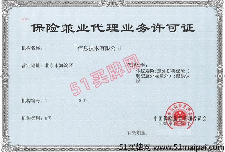 北京保险兼业代理牌照