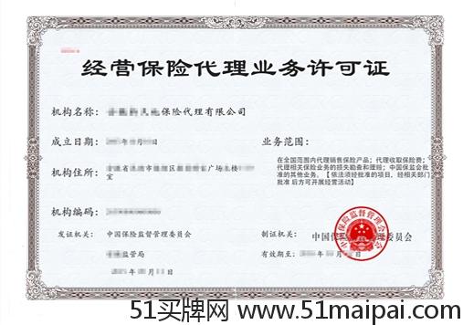 华北保险代理有限公司(全国)