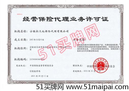 华北保险代理有限公司