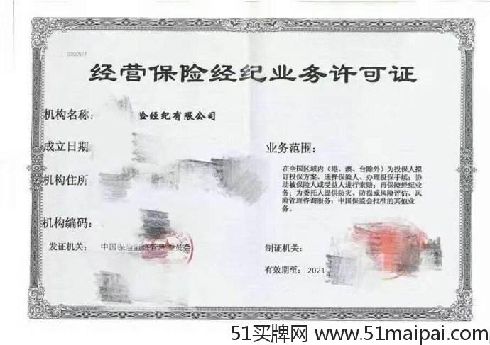 华东保险经纪有限公司(全国)