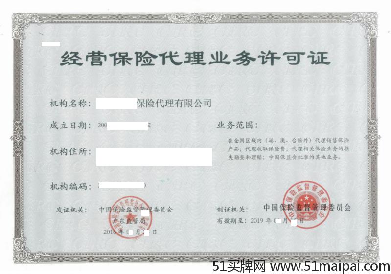 北京保险代理有限公司(全国)